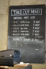 Rare display of english on the menu.